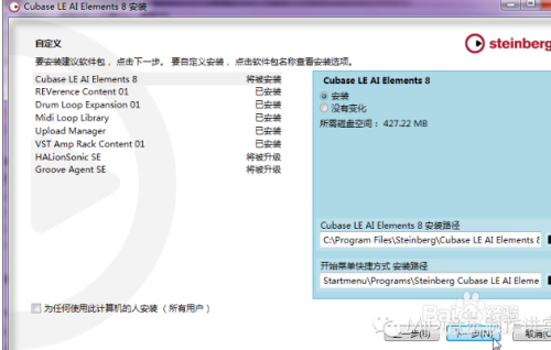 cubase8安装教程3