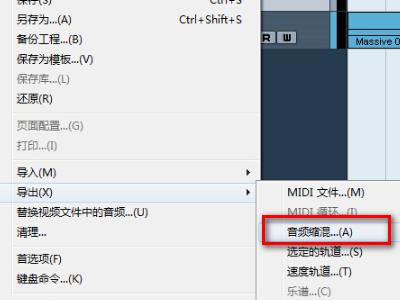 cubase8怎么导出mp3格式文件1