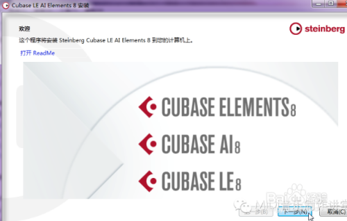 cubase8安装教程2