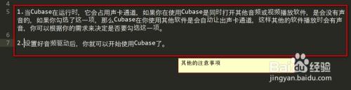 cubase8怎么淡出声音6