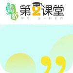 青骄第二课堂登录平台下载|青骄第二课堂平台v2020 官方电脑版下载