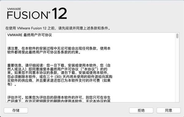 VMware Fusion 12截图2