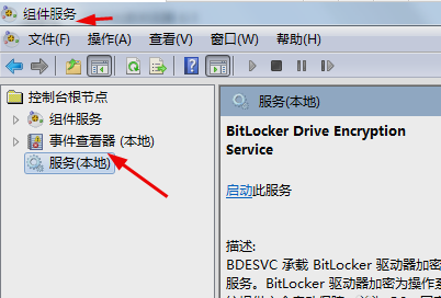 BitLocker截图19