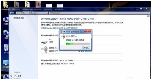 BitLocker截图12
