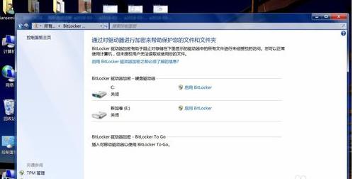 BitLocker截图15
