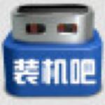 装机吧一键重装系统软件下载|装机吧一键重装系统绿色版 v12.6.48.1900 官方版下载
