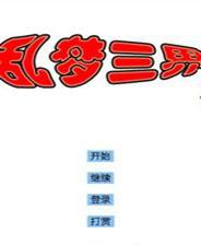 乱梦三界绿色PC版本文字类放置游戏下载|乱梦三界附带10倍加速25倍加速补丁V1.0.0完整版下载