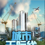 城市天际线350精华MOD下载|城市天际线萌新入门常用35功能模组v1.13.1 最新版下载