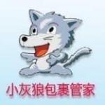 小灰狼快递包裹管家免费版下载-小灰狼快递包裹管家 v5.2.1.8破解版下载