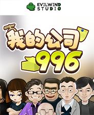 我的公司996电脑版下载|我的公司996PC版简体中文试玩版下载