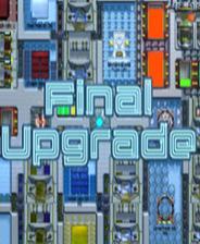 最终升级Final Upgrade中文版下载|最终升级Final Upgrade简体中文免安装版下载