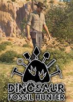 恐龙化石猎人下载|恐龙化石猎人:序章中文汉化版游戏完整电脑版下载