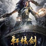 轩辕剑7多功能无限生命修改器v1.03 风灵月影版下载