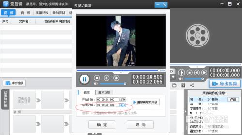 怎么剪视频6