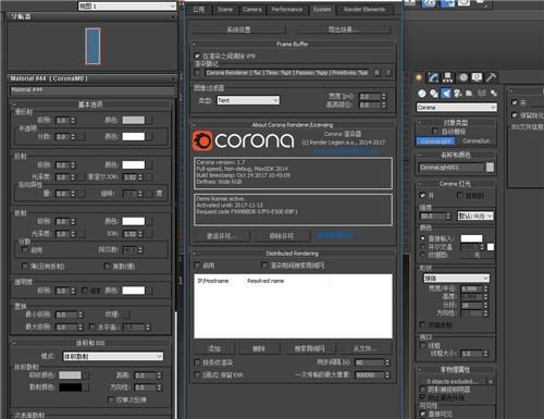 CR渲染器6.0破解版基本介绍