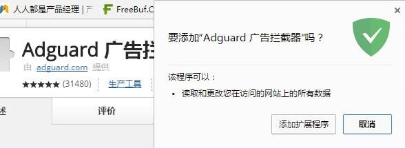 AdGuard广告拦截器插件