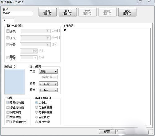 rpg maker xp截图10