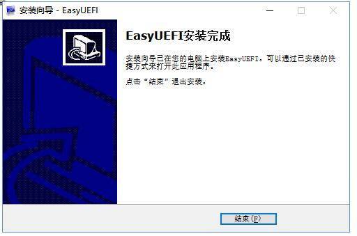 easyuefi安装教程3