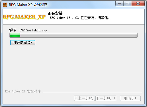 rpg maker xp截图6
