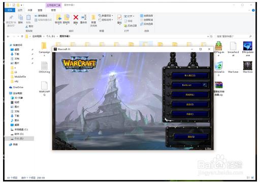 魔兽争霸3冰封王座下载中文版常见问题截图12