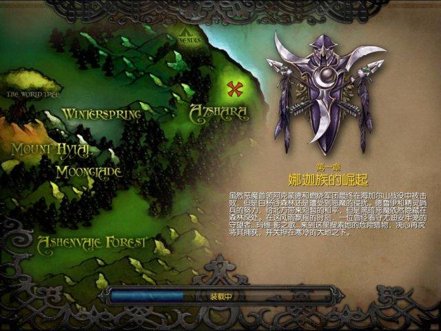 魔兽争霸3冰封王座下载中文版截图6