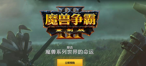魔兽争霸3冰封王座下载中文版截图2