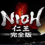 仁王中文版下载|仁王Steam破解版 免安装中文版下载