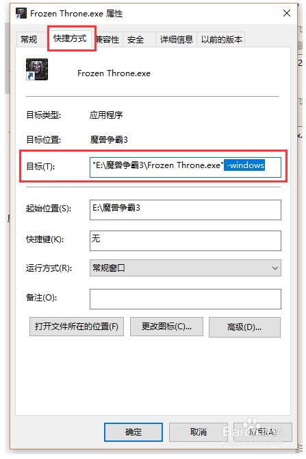 魔兽争霸3冰封王座下载中文版常见问题截图10