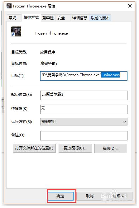 魔兽争霸3冰封王座下载中文版常见问题截图11