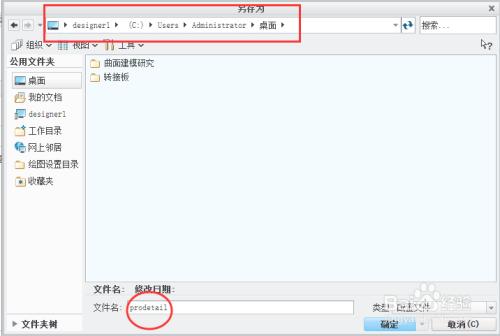 creo3.0工程图设置文件的配置6