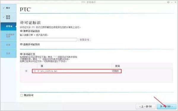 creo3.0安装教程8