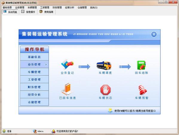 宏达集装箱运输管理系统最新版