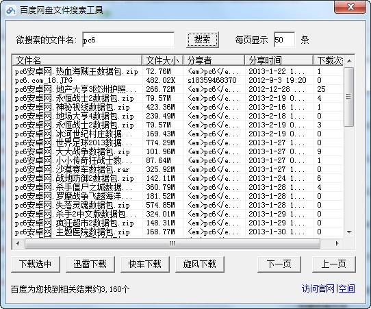 百度网盘文件搜索工具