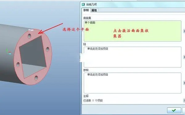 creo3.0发布几何和复制几何4