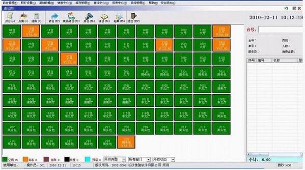 腾云餐饮管理系统软件