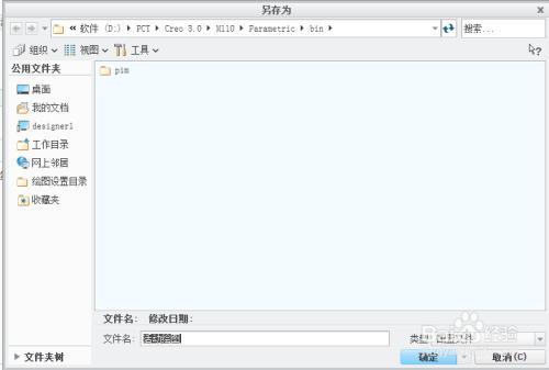 creo3.0工程图设置文件的配置5