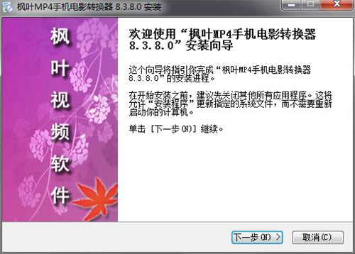 枫叶MP4手机电影转换器基本介绍