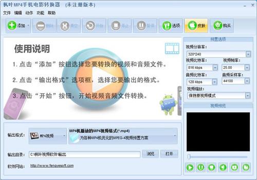 枫叶MP4手机电影转换器功能说明