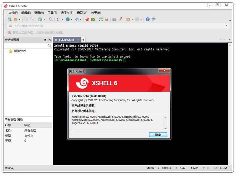 Xshell 6破解版