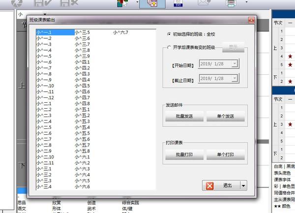 轻松课表<a href=http://www.vaopo.com/ target=_blank class=infotextkey>软件下载</a>