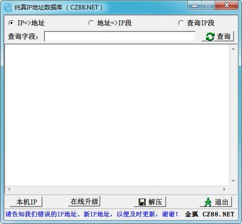 纯真IP数据库