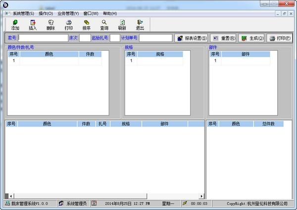 登伦裁床管理<a href=http://www.vaopo.com/ target=_blank class=infotextkey>软件下载</a>