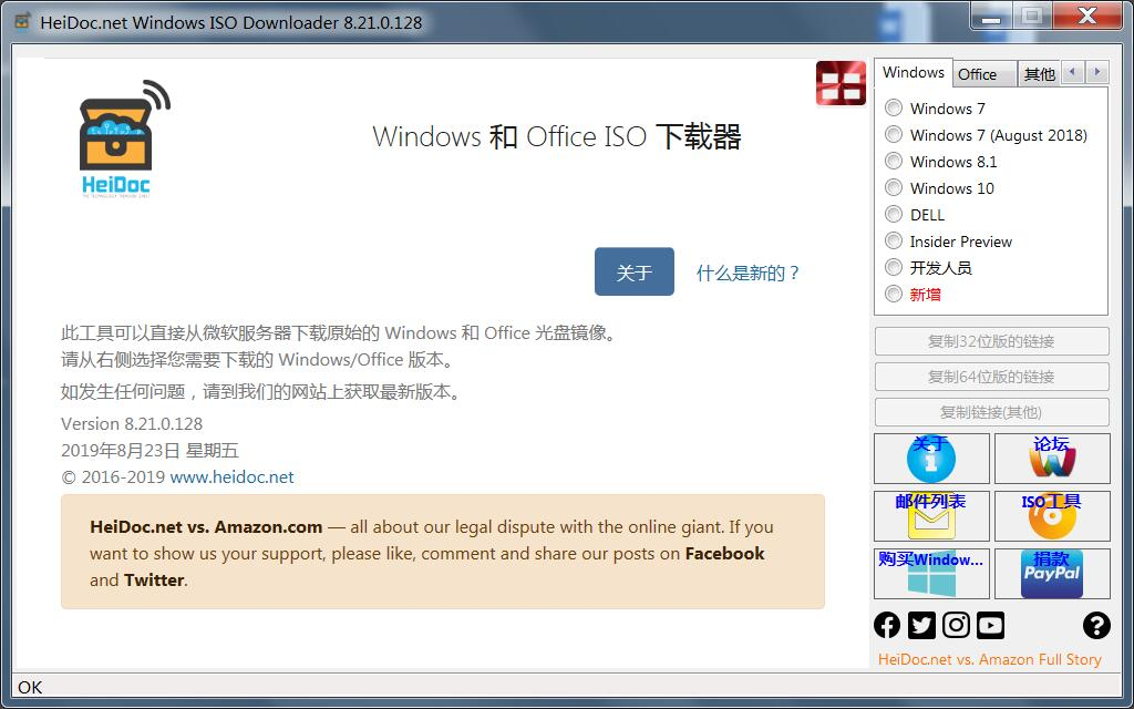 Windows ISO Downloader镜像下载工具