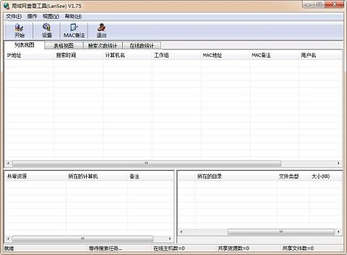 局域网查看工具使用方法3