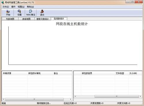 局域网查看工具使用方法6