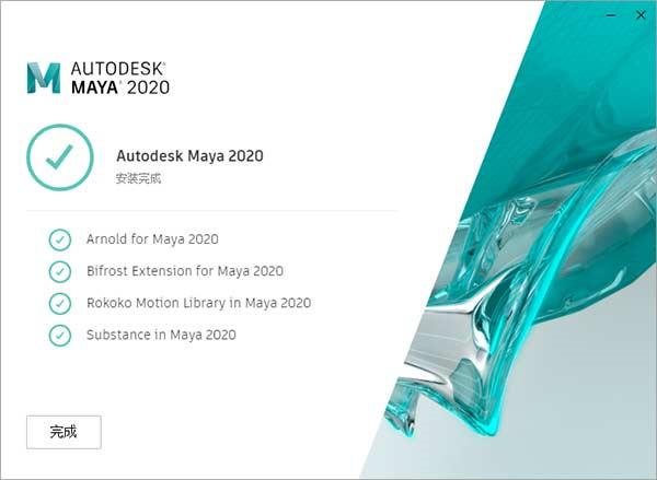 maya玛雅2020破解版安装破解教程截图7