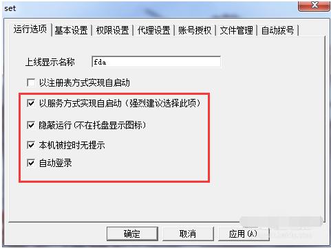 网络人远程控制软件企业版使用方法3