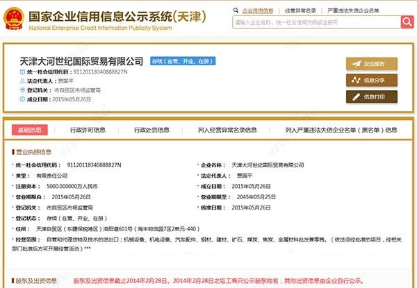 天津企业信用信息公示系统下载使用方法截图2