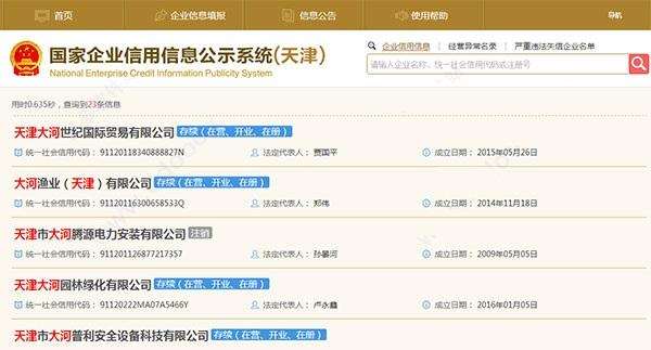 天津企业信用信息公示系统下载使用方法截图1