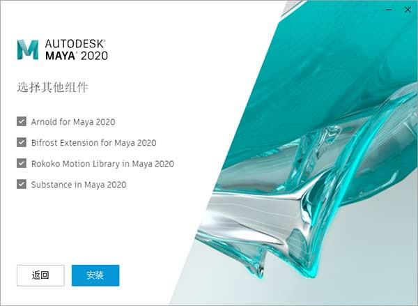 maya玛雅2020破解版安装破解教程截图5